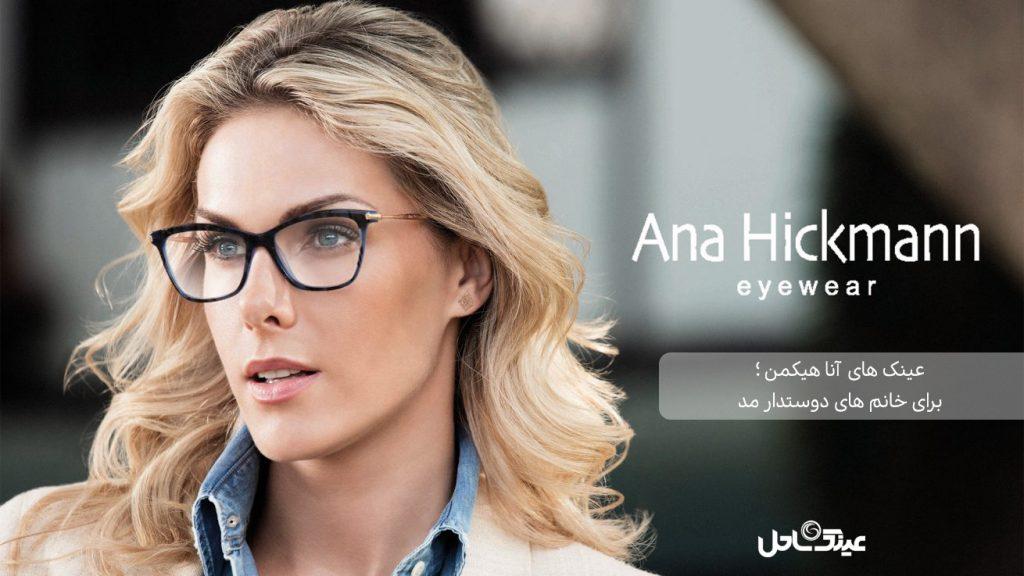 آنا هیکمن - عینک ساحل
