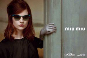 عینک میو میو - عینک ساحل رشت